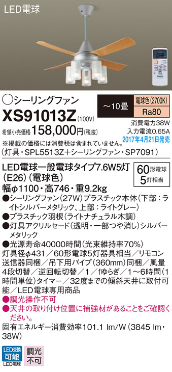 XS91013Z パナソニック ACモータータイプ φ110cm シーリングファン本体+パイプ+シャンデリア [LED電球色][シルバー]