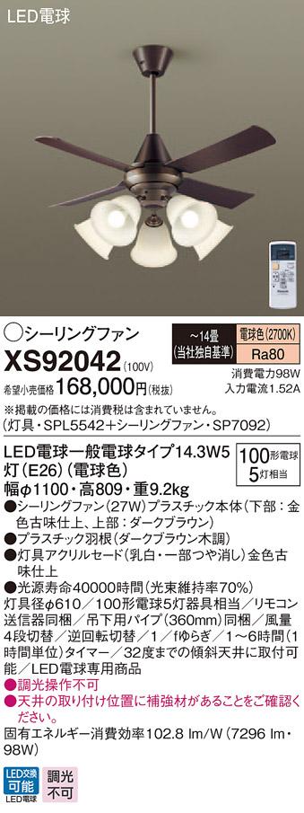 XS92042 パナソニック ACモータータイプ φ110cm シーリングファン本体+パイプ+シャンデリア [LED電球色][ダークブラウン]