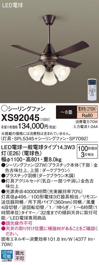 XS92045 パナソニック ACモータータイプ φ110cm シーリングファン本体+パイプ+シャンデリア [LED電球色][ダークブラウン]