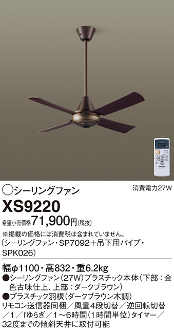 XS9220 パナソニック ACモータータイプ φ110cm シーリングファン本体+パイプ [ダークブラウン]