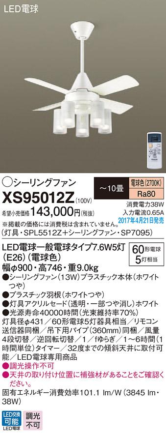 XS95012Z パナソニック ACモータータイプ φ90cm シーリングファン本体+パイプ+シャンデリア [LED電球色][ホワイト]