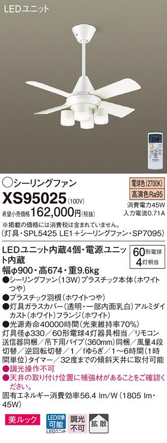 XS95025 パナソニック ACモータータイプ φ90cm シーリングファン本体+パイプ+シャンデリア [LED電球色][ホワイト]