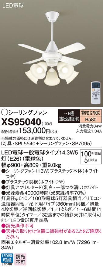 XS95040 パナソニック ACモータータイプ φ90cm シーリングファン本体+パイプ+シャンデリア [LED電球色][ホワイト]