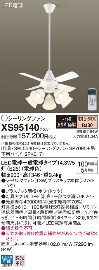 XS95140 パナソニック ACモータータイプ φ90cm シーリングファン本体+パイプ+シャンデリア [LED電球色][ホワイト]