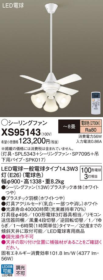 XS95143 パナソニック ACモータータイプ φ90cm シーリングファン本体+パイプ+シャンデリア [LED電球色][ホワイト]