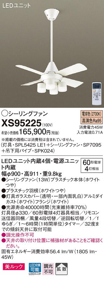 XS95225 パナソニック ACモータータイプ φ90cm シーリングファン本体+パイプ+シャンデリア [LED電球色][ホワイト]