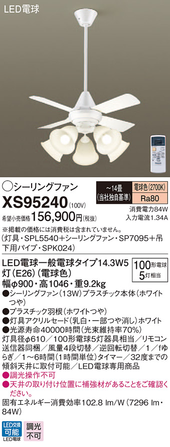 XS95240 パナソニック ACモータータイプ φ90cm シーリングファン本体+パイプ+シャンデリア [LED電球色][ホワイト]
