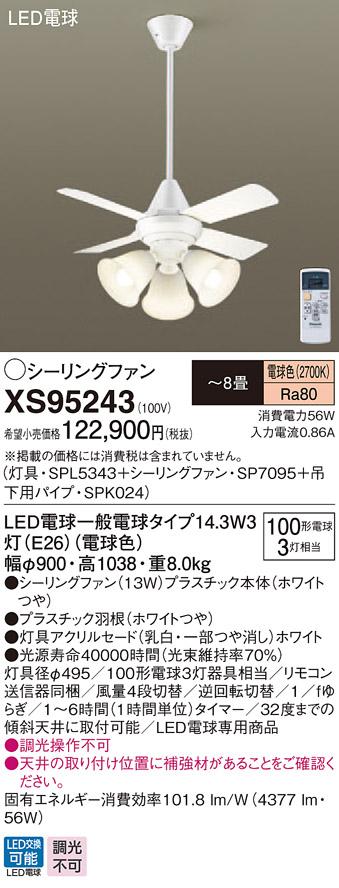 XS95243 パナソニック ACモータータイプ φ90cm シーリングファン本体+パイプ+シャンデリア [LED電球色][ホワイト]
