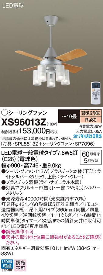 XS96013Z パナソニック ACモータータイプ φ90cm シーリングファン本体+パイプ+シャンデリア [LED電球色][シルバー]
