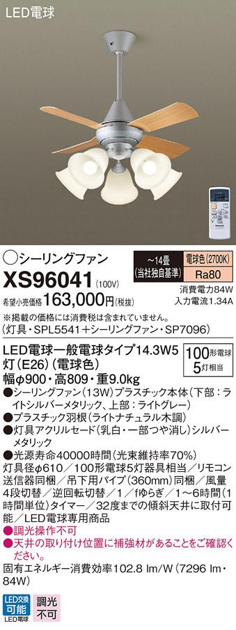 XS96041 パナソニック ACモータータイプ φ90cm シーリングファン本体+パイプ+シャンデリア [LED電球色][シルバー]