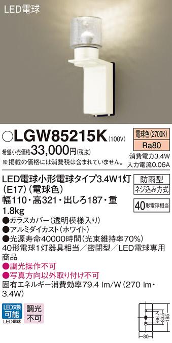 LGW85215K パナソニック 40形 アウトドアポーチライト [LED電球色][ホワイト]