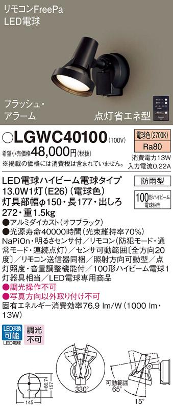 LGWC40100 パナソニック リモコンFreePa フラッシュ・アラーム アウトドアスポットライト [LED電球色][オフブラック]