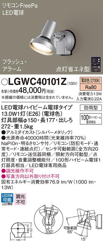 LGWC40101Z パナソニック リモコンFreePa フラッシュ・アラーム アウトドアスポットライト [LED電球色][シルバーメタリック]