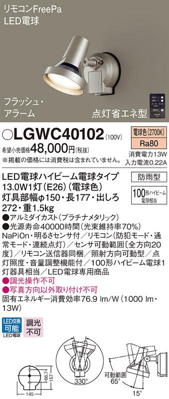 LGWC40102 パナソニック リモコンFreePa フラッシュ・アラーム アウトドアスポットライト [LED電球色][プラチナメタリック]