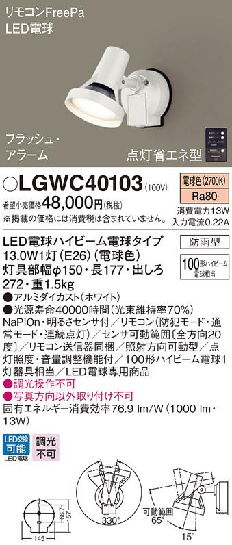 LGWC40103 パナソニック リモコンFreePa フラッシュ・アラーム アウトドアスポットライト [LED電球色][ホワイト]