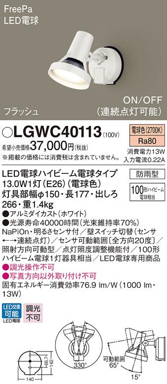 LGWC40113 パナソニック FreePa フラッシュ アウトドアスポットライト [LED電球色][ホワイト]