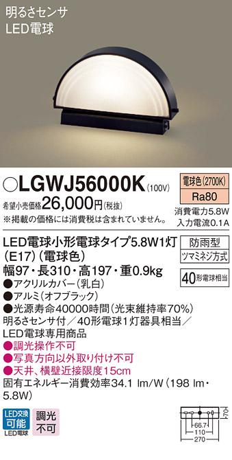LGWJ56000K パナソニック 明るさセンサ付 40形 門柱灯 [LED電球色][オフブラック]