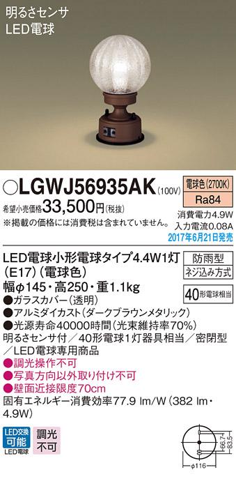 LGWJ56935AK パナソニック 明るさセンサ付 40形 門柱灯 [LED電球色][ダークブラウンメタリック]