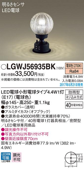 LGWJ56935BK パナソニック 明るさセンサ付 40形 門柱灯 [LED電球色][オフブラック]