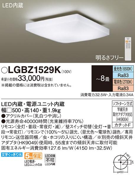 LGBZ1529K パナソニック LEDシーリングライト [リモコン付][~8畳][昼光色][電球色][調光][調色] あす楽対応