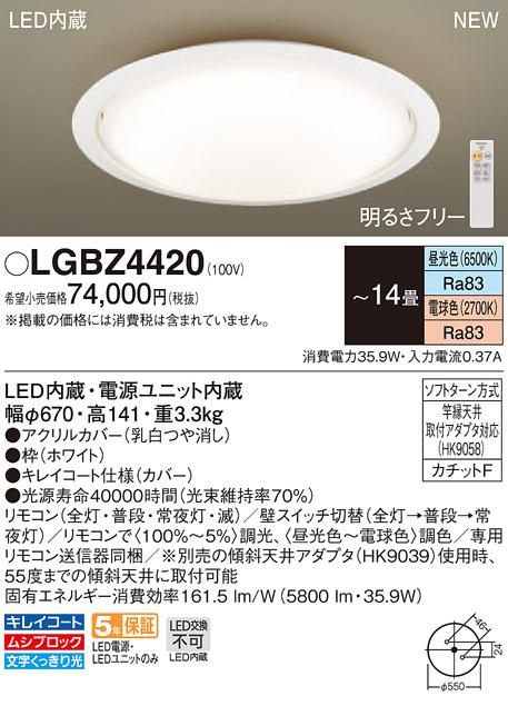 LGBZ4420 パナソニック LEDシーリングライト [リモコン付][~14畳][昼光色][電球色][調光][調色] あす楽対応