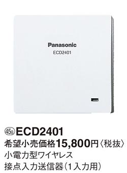 ECD2401 パナソニック ワイヤレスセキュリティシステム マモリエ  MAMORIE 小電力型ワイヤレス接点入力送信器 (警報用)(1入力用)
