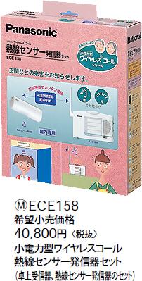 ECE158 パナソニック 小電力型 ワイヤレスコール 熱線センサー発信器セット (卓上受信器、熱線センサー発信器のセット)