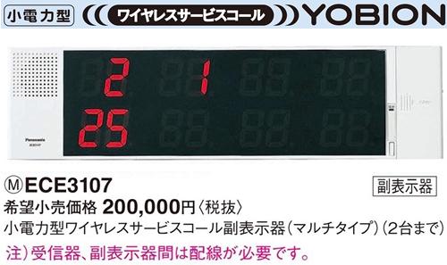 ECE3107 パナソニック YOBION 小電力型 ワイヤレスサービスコール 副表示器(マルチタイプ) (2台まで)
