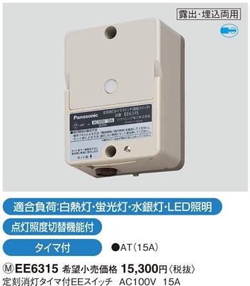 EE6315 パナソニック EEスイッチ 定刻消灯EEスイッチ(看板スイッチ)