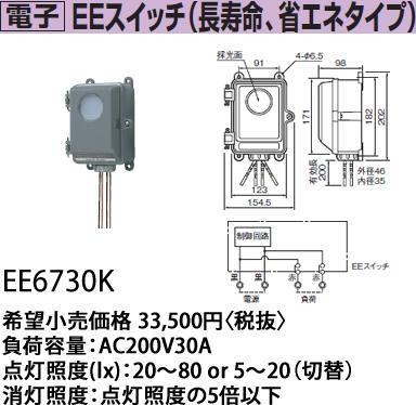 EE6730K パナソニック EEスイッチ 電子EEスイッチ電磁型 LE230B