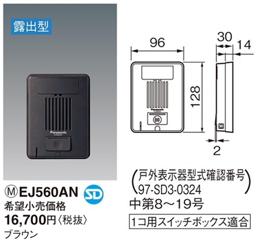EJ560AN EJ560AN パナソニック 警報表示付ドアホン子器(遠隔試験端子付)(露出型) (ブラウン), 金米堂本店:c29efc20 --- jphupkens.be