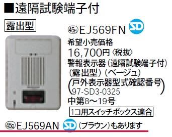 EJ569AN パナソニック 警報表示器(遠隔試験端子付)(露出型) (ブラウン)