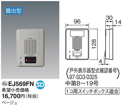 EJ569FN パナソニック 警報表示器(遠隔試験端子付)(露出型) (ベージュ)