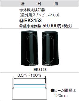 EK3153 パナソニック 有線式セキュリティシステム 赤外線検知器 (屋外内ダブルビーム100)