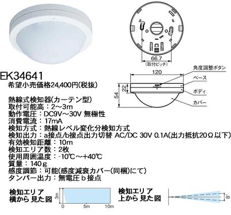 EK34641 パナソニック 熱線式検知器 (カーテン型)