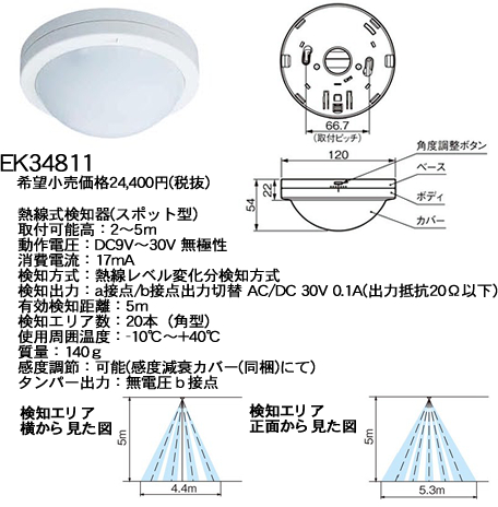 EK34811 パナソニック 熱線式検知器 (スポット型)