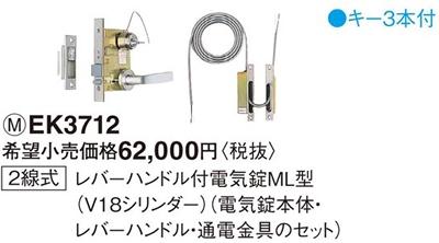 EK3712 パナソニック 電気錠システム 2線式 レバーハンドル付電気錠ML型 (V18シリンダー)