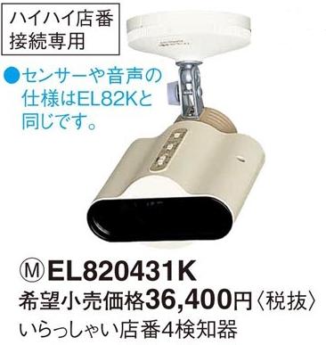 EL820431K パナソニック いらっしゃい店番 検知器(ハイハイ店番接続タイプ)