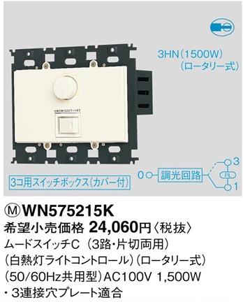 WN575215K パナソニック フルカラー配線器具 1500W用白熱灯調光器C(3路・片切両用)(ロータリー式)