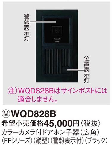 WQD828B パナソニック 戸建HA機器 カラー玄関番コスモシリーズ ドアホン子器 (FFシリーズ)(縦型)(ブラック)