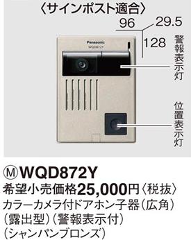 WQD872Y パナソニック 戸建HA機器 カラー玄関番コスモシリーズ カラーカメラ付ドアホン子器 (露出型)(シャンパンブロンズ)