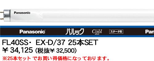 FL40SS・EX-D/37-25SET パナソニック 【25本入】40形 直管・スタータ形 パルック蛍光灯 [クール色6700K]