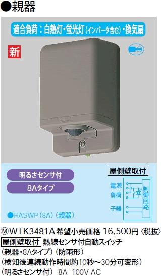 WTK3481A パナソニック センサ付配線器具 施設向かってにスイッチ 熱線センサ付自動スイッチ (親器)(防雨形)(ブラウン)