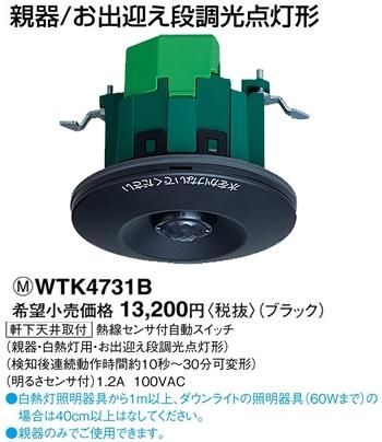 WTK4731B パナソニック センサ付配線器具 かってにスイッチ 熱線センサ付自動スイッチ (子器)(防雨形)(ブラウン)