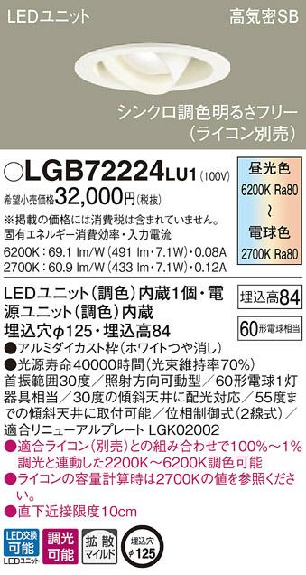 LGB72224LU1 パナソニック 60形 シンクロ調色 ユニバーサルダウンライト [LED][拡散][Φ125][ホワイト]