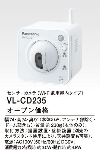 VL-CD235 パナソニック HA機器 屋内タイプ センサーカメラ(Wi-Fi対応)