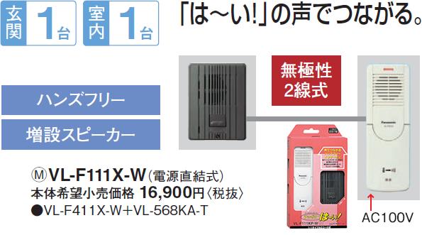 VL-F111X-W パナソニック HA機器 チャイミーは い!1 1タイプ インターホン 親機・玄関子機各1台セット(化粧箱入) 電源直結式