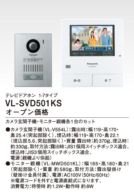 VL-SVD501KS