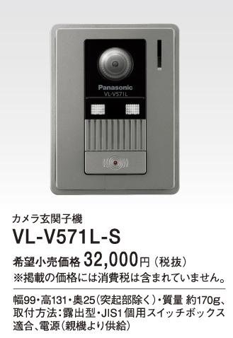 VL-V571L-S パナソニック HA機器 カメラ玄関子機 (広角レンズ)(LED)(逆光補正) あす楽対応