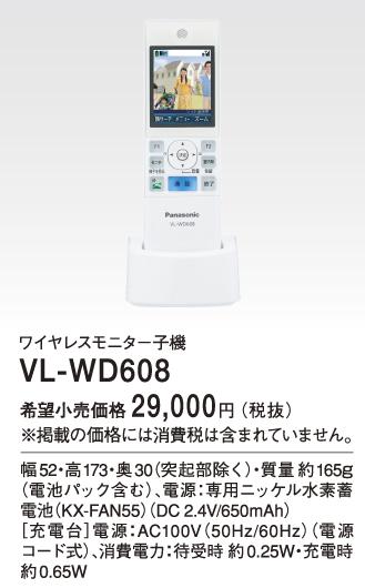 VL-WD608 パナソニック HA機器 テレビドアホンワイヤレスモニター子機 ドアホン/電話両用 あす楽対応